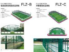 铝合金夹芯板&半格栅笼式足球场地